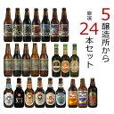 クラフトビール24本飲み比べセットハーヴェストムーン金しゃちビール常陸野ネストビール湘南ビールベアードブルーイングクラフトビール地ビール詰め合わせギフトセット飲み比べビールギフト