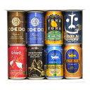 クラフトビール8缶飲み比べセットヤッホーブルーイング銀河高原ビールエチゴビールコエドビールよなよなエール地ビール詰め合わせギフトセット飲み比べビールギフト