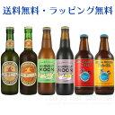 湘南ビールハーベストムーン志賀高原ビールクラフトビール6本飲み比べセット地ビール詰め合わせギフトセット飲み比べビールギフトバレンタイン