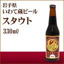 いわて蔵ビール スタウト 330ml【岩手県】【クラフトビール(地ビール)】