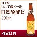 いわて蔵ビール 自然発酵ビール 330ml 岩手県 クラフト...