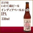 いわて蔵ビール インディアペールエール(IPA)330ml【岩手県】