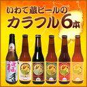 いわて蔵ビールを飲み比べ。カラフル地ビールセット 6本入り東北地方を盛り上げよう!岩手で生まれた健康的クラフトビール(地ビール)【岩手 いわて蔵】【BBQ(バーベキュー)にも!】