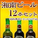 【夏のお中元、贈り物に】【ラッピング・のし・送料無料】【お中元・ギフトに選ぶなら!】 【神奈川県】熊沢酒造 湘南ビール12本セット【クラフトビール(地ビール)】