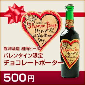 バレンタイン チョコレート ポーター クラフト 地ビール