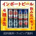 インポート缶ビール4種8本飲み比べセットクラフトビール 地ビール 輸入ビール 詰め合わせ 送料無料 ラッピング無料 のし無料