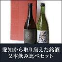 蓬莱泉 特別純米 可、奥 夢山水浪漫 720ml愛知県産の美味しい日本酒を飲み比べセット 純米大吟醸 特別純米 送料無料 ラッピング無料 のし無料 日本酒 地酒 御中元 お中元 贈り物 プレゼント