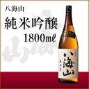 八海山 純米吟醸 1800ml/1.8L 【ラッキーシール】 御中元 お中元 BBQ バーベキュー 日本酒 地酒