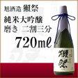 【夏のお中元、贈り物に】【日本酒】獺祭(だっさい)純米大吟醸二割三分(720ml)【山口県】【父の日 ギフト】
