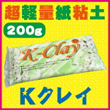 Ķ���̻�Ǵ�� K-Clay K���쥤 200g / �Ƶ٤� ����å� ��ͳ���� ��ͳ���� ���� ���� ���ǯ ���ǯ ���ع�