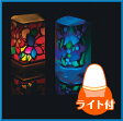 ランプ 手作りファンタジーランプ エッグライト付 / 夏休み 工作キット 自由工作 自由研究 手作り 工作 低学年 高学年 小学校 ランプ