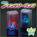ランプ 手作りファンタジーランプ エッグライト(七色点灯)付 / 夏休み 工作キット 自