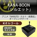 Kオルゴール シルエット (KANA-BOON) ♪ 新曲 懐かし アニメ 映画ナルト疾風伝 主題歌