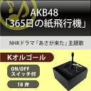 Kオルゴール 365日の紙飛行機 (AKB48) ♪ 新曲 懐かし 思い出 卒業 記念