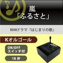 Kオルゴール ふるさと (嵐) ♪ 新曲 懐かし 思い出 NHK 2010 紅白 楽曲