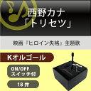 Kオルゴール トリセツ (西野カナ) ♪ 新曲 懐かし 思い...