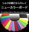 ニューカラーボードA3(42×29.7cm)発泡スチロールボード(シルク印刷なのでとってもキレイ)(コンサート メッセージ イベント うちわ 文字 素材 デコレーション)
