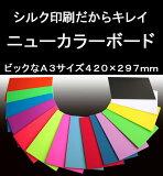 ニューカラーボードA3(42×29.7cm)発泡スチロールボード(シルク印刷なのでとってもキレイ)【コンサート/メッセージ/手作り/イベント/魂/うちわ/文字/素材/デコレーション