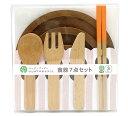 【はじめてのおままごと 食器セットNew】木のおもちゃ 木製...
