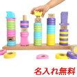 名入れ無料|RING 10(リングテン)つみきの王国| つみき 積み木 知育玩具 紐通し かず・計算 1歳半 2歳 3歳 4歳名入れ 名前入り 木のおもちゃ 1才 ブロック