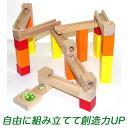 自由に組み立て スロープ ビー玉 転がし 積み木【スロープあそび】木のおもちゃ 知育玩具 3歳 つみき ブロック 木製 玩具 玉転がし SH-100