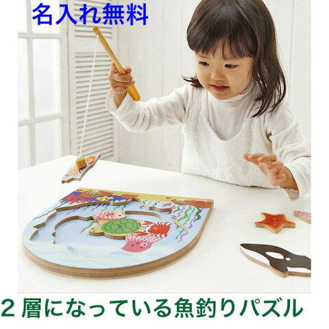魚釣り 型はめパズル【2層パズル フィッシング】木のおもちゃ 型はめ 動物 知育玩具 3歳 木製 エドインター 釣竿 プレゼント 男の子 女の子