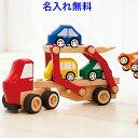 名入れ無料|カーキャリア トラック|木のおもちゃ 車 木製玩具 知育玩具 3歳 4歳