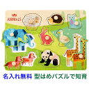 名前入り 知育玩具 1歳半 2歳「木のパズル なかよしどうぶつ」 木のおもちゃ 名入れ 動物 木製玩具 エドインター 男の子 女の子 子供 幼児