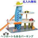 名入れ無料 3階建てのエレベーター付き「パーキングガレージ」木のおもちゃ 木製 車 知育玩具 3歳 名前入り