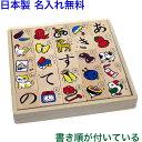 名入れ無料|もじあそび|19 日本製 ひらがな つみき 積み木 木のおもちゃ 知育玩具 あいうえお 3歳 国産 ニチガン オリジナル 出産祝い 名入れ 名前入り