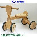 4輪車で安定のいい 乗用 木のおもちゃ【ファーストウッディバイク】ベビー用 車 1歳 乗用玩具 1歳