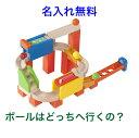 スロープ 玉転がし 木のおもちゃ 3歳【Trix Track 2ウェイフリッパー】TYWW7002 ...