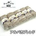 特価毛糸!ホームメイド手編み糸【アルパカブレンド】 1袋(5玉入)価格!