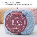 【毛糸/1玉価格】ハマナカ 毛糸 フーガ ソロカラー ウール100% 全11色