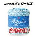 【廃盤(廃番)特価品】ハマナカ毛糸 涼感クーリエ  1玉価格