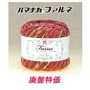 【廃盤(廃番)特価品】ハマナカ毛糸 ファルネ 1玉価格