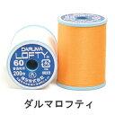 ダルマ ロフティ #60 200m 広範囲の生地にフィットするミシン糸