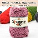 ハマナカ 毛糸【オフコース!ビッグ】在庫商品・!