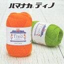 ハマナカ 毛糸【ティノ】在庫商品!