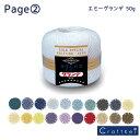 オリムパス レース糸【エミーグランデ 50g】 全47色 色見本2