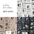 ルシアン生地 【ガールズストーリー(アリス新聞)】切り売り(10cm単位)