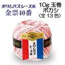 \エントリーでP5倍!30日まで/オリムパス レース糸【金票40番 ボカシ(10g)】全13色