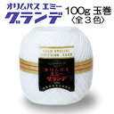 オリムパス レース糸【エミーグランデ 100g】 全3色