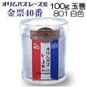 Ol-lace40-100g-w