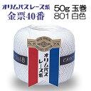 オリムパス レース糸【金票40番 白色(50g)】801番色