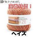 【廃盤(廃番)特価品】ハマナカ毛糸 リッチモア ヘイズ (HAZE) 1玉価格 毛糸