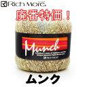 【廃盤(廃番)特価品】ハマナカ毛糸 リッチモア ムンク (Munch) 1玉価格