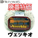 廃番(廃盤)特価!ハマナカ毛糸 リッチモア【ヴェッキオ】(Vecchio) 【毛糸】