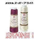 【廃盤(廃番)特価品】ハマナカ毛糸スーパーブライト 1玉価格