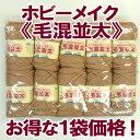★お得な1袋(10玉入)価格★ホビーメイク【毛混並太】
